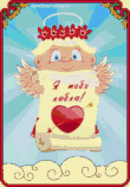 Ангел признания в любви,