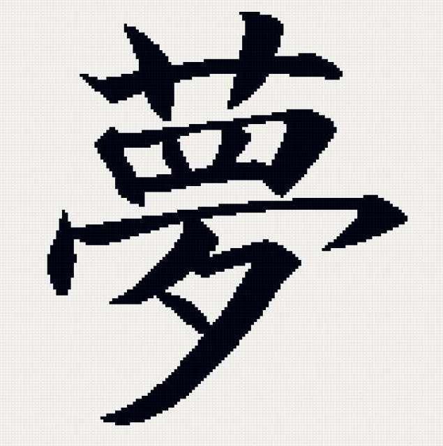 Иероглиф(Любовь),