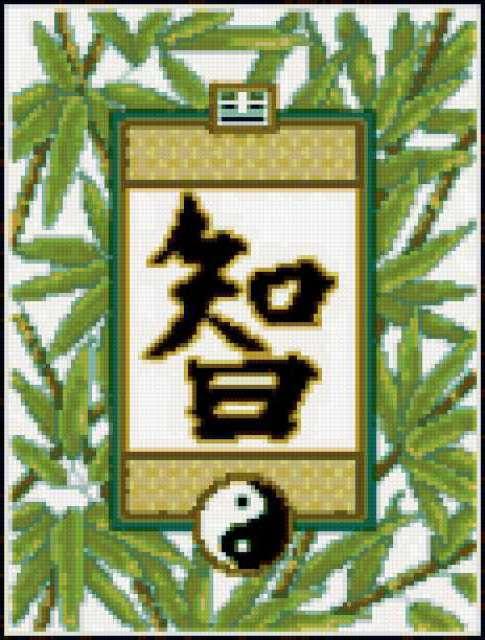 Бамбук-мудрость, предпросмотр