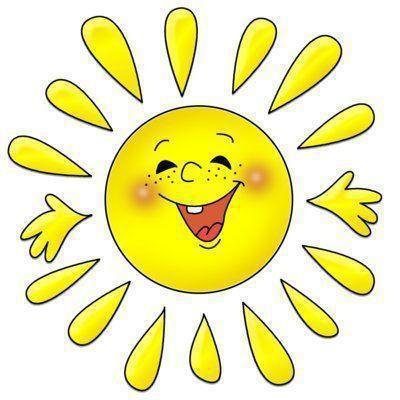 Весёлое солнце,