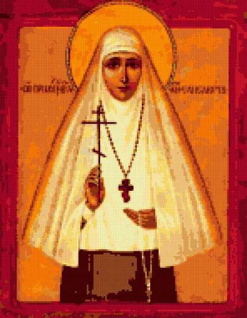 Св. мученица Елизавета