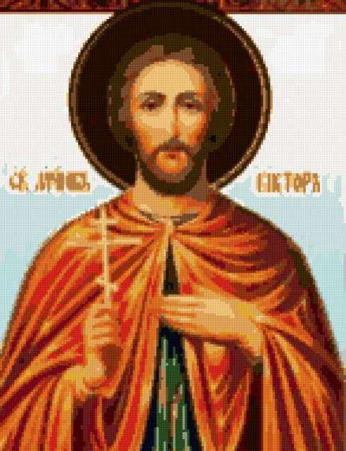 Св. мученик Виктор 2,