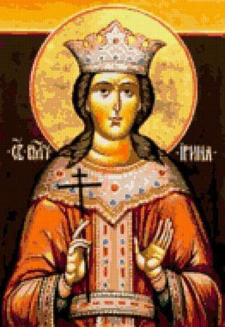 Св. мученица Ирина