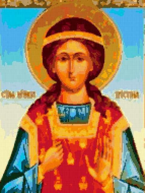 Св. мученица Кристина