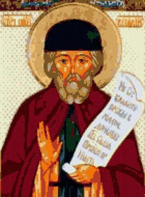 Св. мученик Виталий