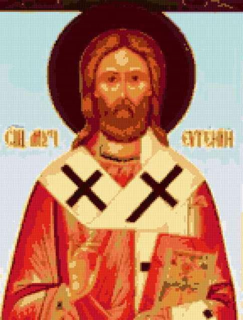 Св. мученик Евгений