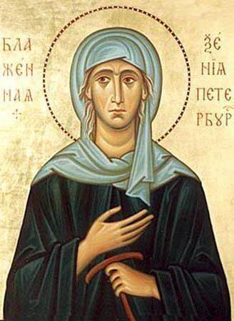 Св. мученица Ксения Блаженная,
