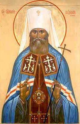 Священномученик Владимир