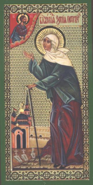 Св.Блаженная Ксения