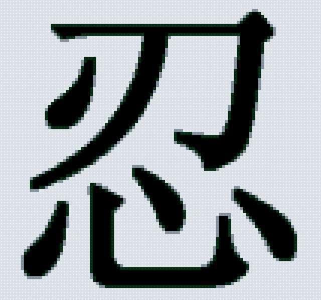 """Китайский иероглиф """"Терпение"""""""