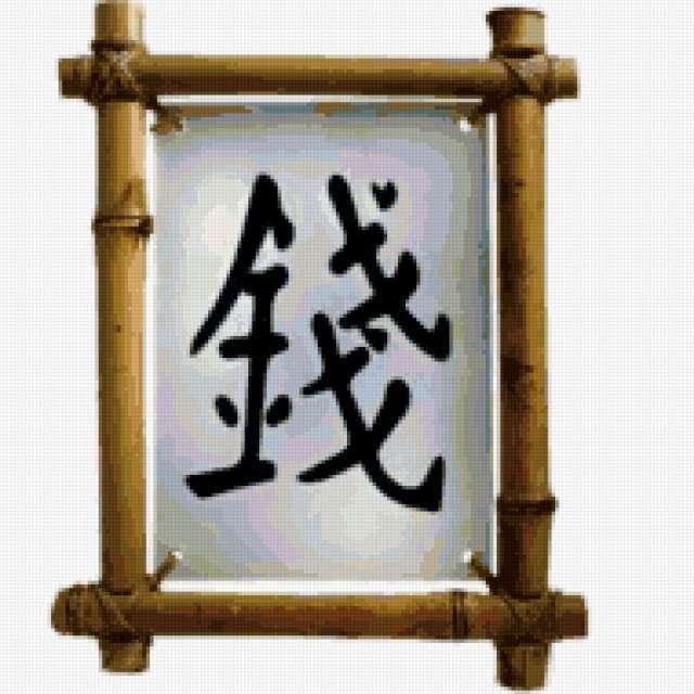 Деньги, иероглиф, япония