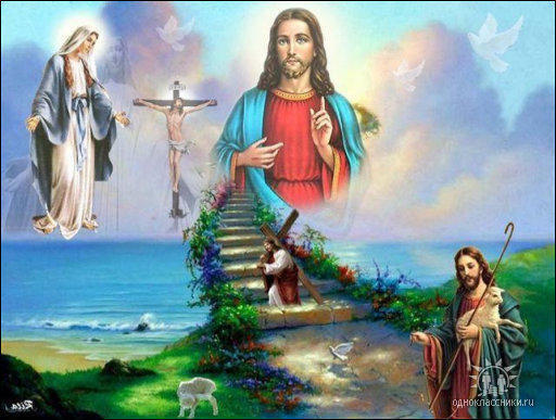 Иисус Христос, иисус христос,
