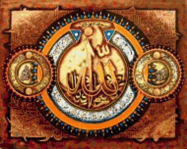 Имя Аллаха, предпросмотр