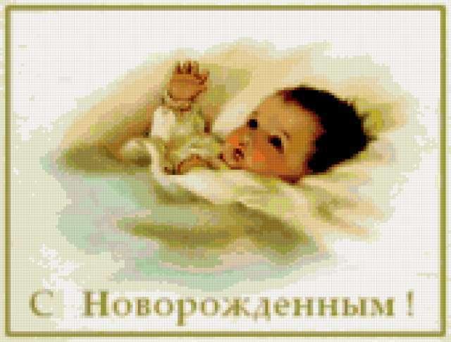Новорожденный, предпросмотр