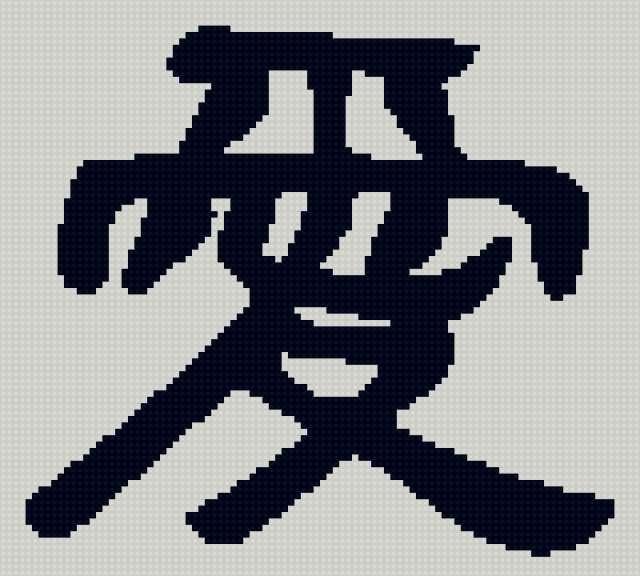 Иероглиф-любовь, предпросмотр
