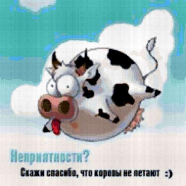 Коровы не летают?! а это кто?!