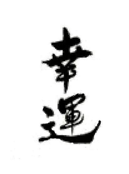 Иероглиф - удача, оригинал