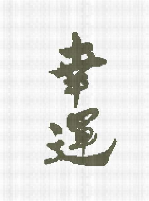 Иероглиф - удача, предпросмотр