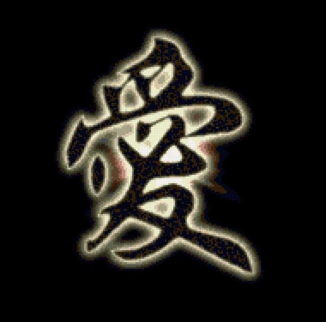 Иероглиф любовь, предпросмотр