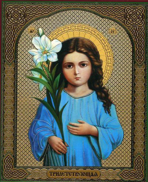 Богородица Трилетствующая