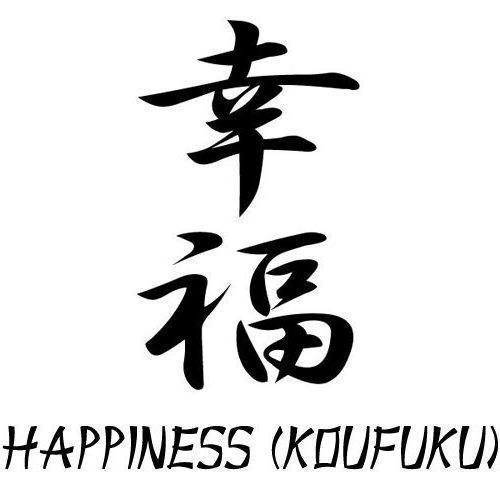 """Иероглиф """"Счастье"""", оригинал"""