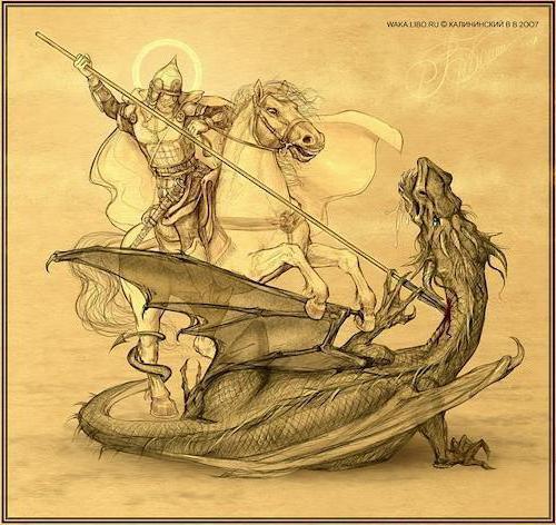 Георгий Победоносец, георгий