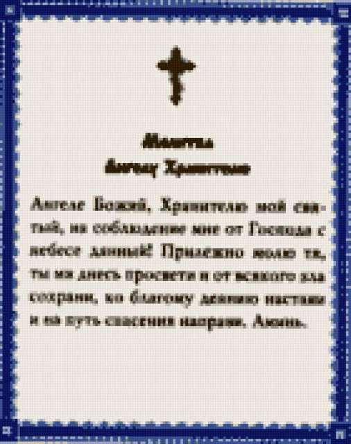 Молитва ангелу хранителю в день рождения читается