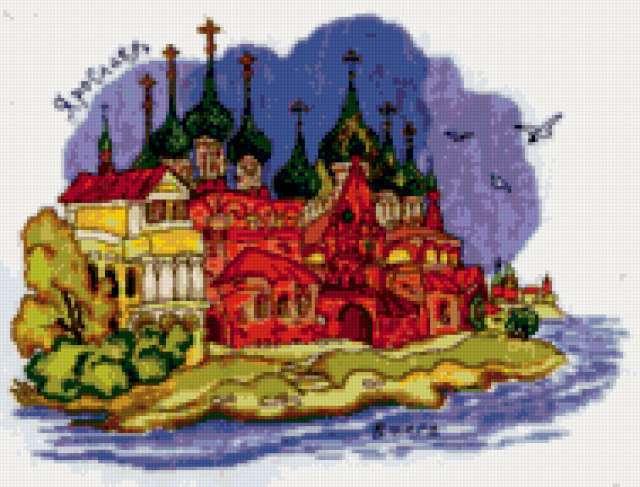 Ярославль вышивка крестиком