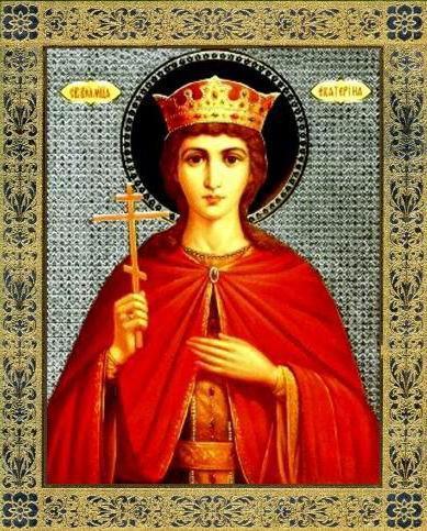 Св. великомученица Екатерина