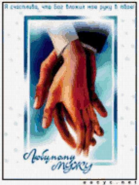 Любимому мужу, любовь, руки,