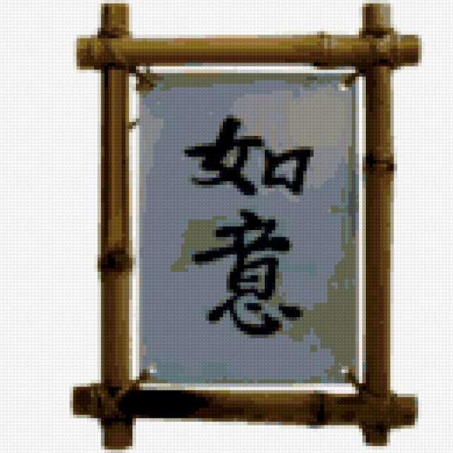 Иероглиф -исполнение желаний