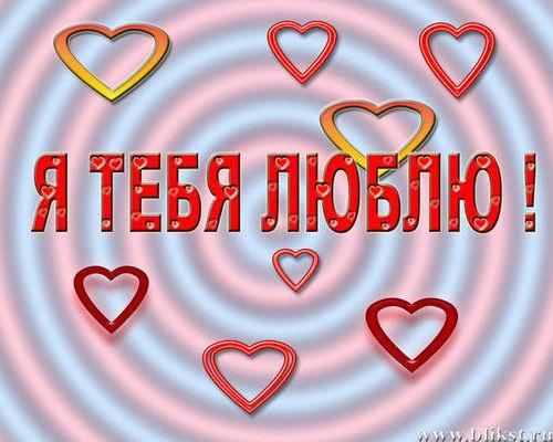 Я тебя люблю, любовь