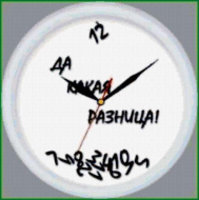 Часы прикольные, предпросмотр