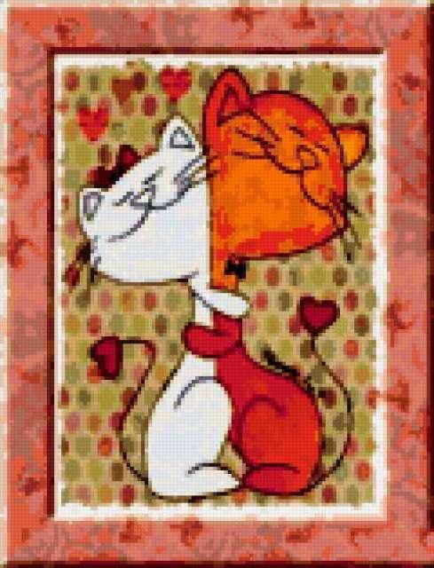 Влюбленные кошки, кошки.