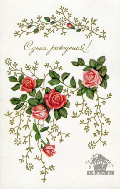 Винтажные открытки с цветами с днем рождения