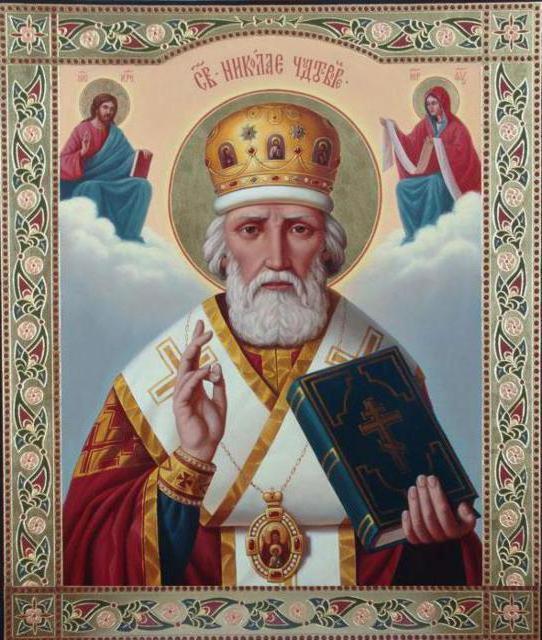 Св.Николай чудотворец