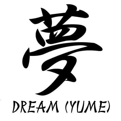 """Иероглиф """" мечта """", оригинал"""