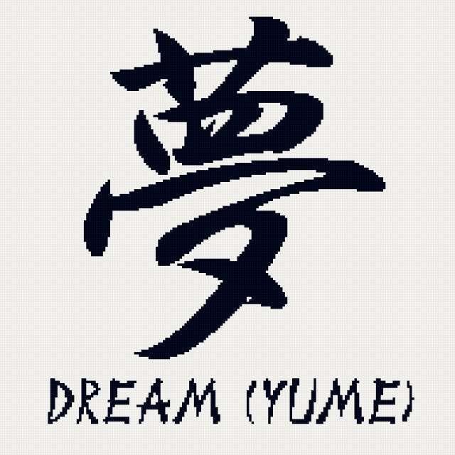 """Иероглиф """" мечта """", разное"""