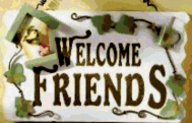 Добро пожаловать.