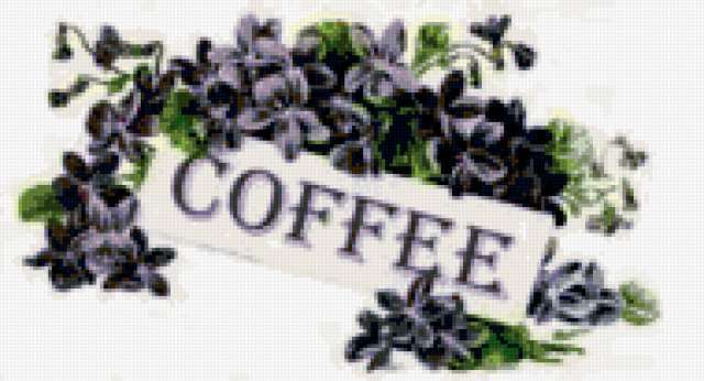 Надписи для продуктов (кофе),