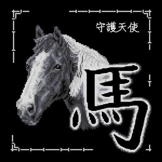 Китайский гороскоп, оригинал