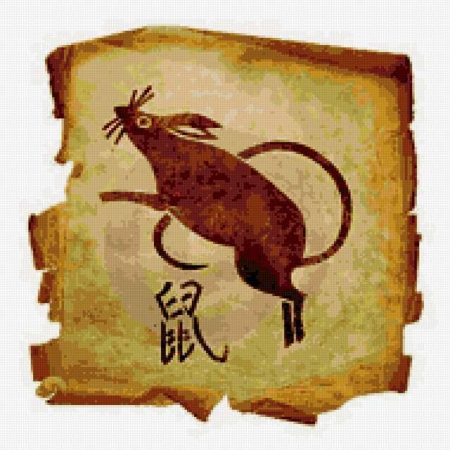 Восточный гороскоп:крыса