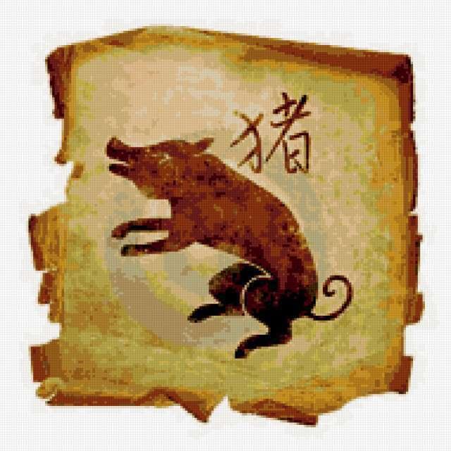Восточный гороскоп:свинья