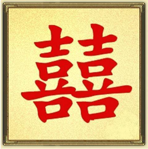 Иероглиф двойное счастье схема