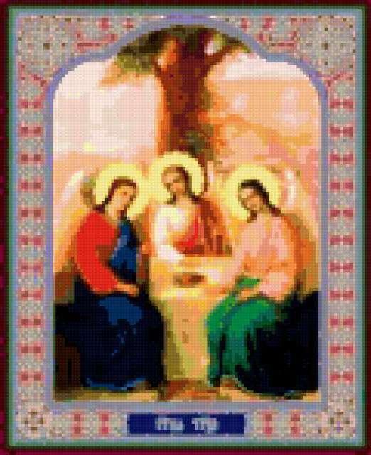 Пресвятая Троица, троица