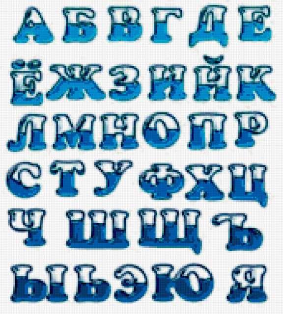 Русский алфавит, предпросмотр