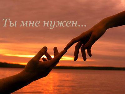 картина, прикосновение рук