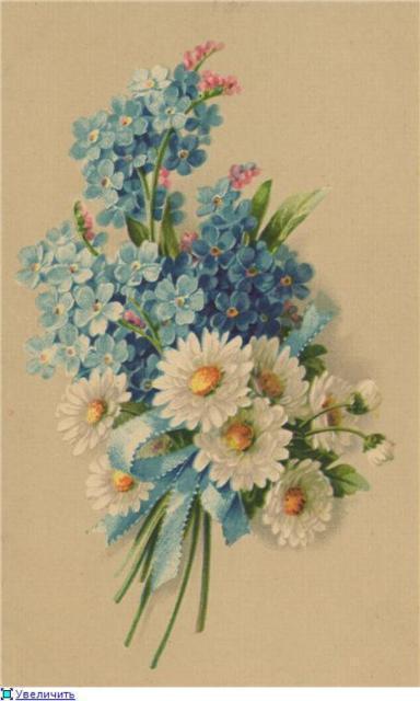 Открытка (19 век), оригинал