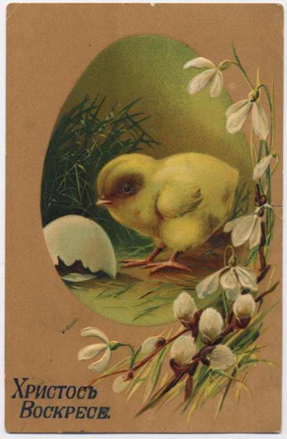 Пасхальная открытка (19 век),