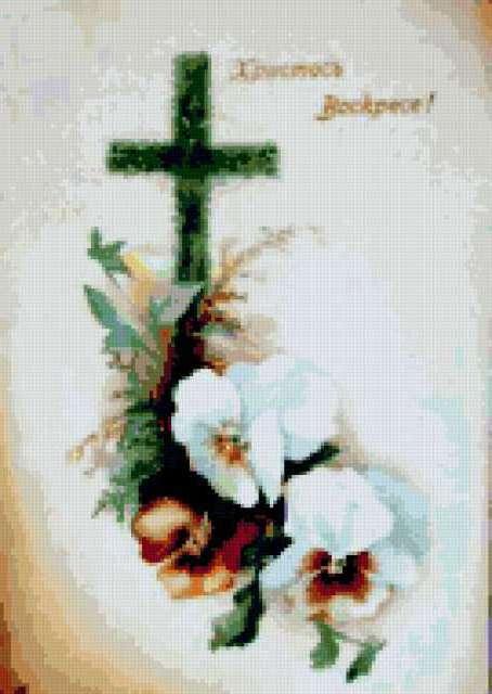 Христос Воскрес, предпросмотр